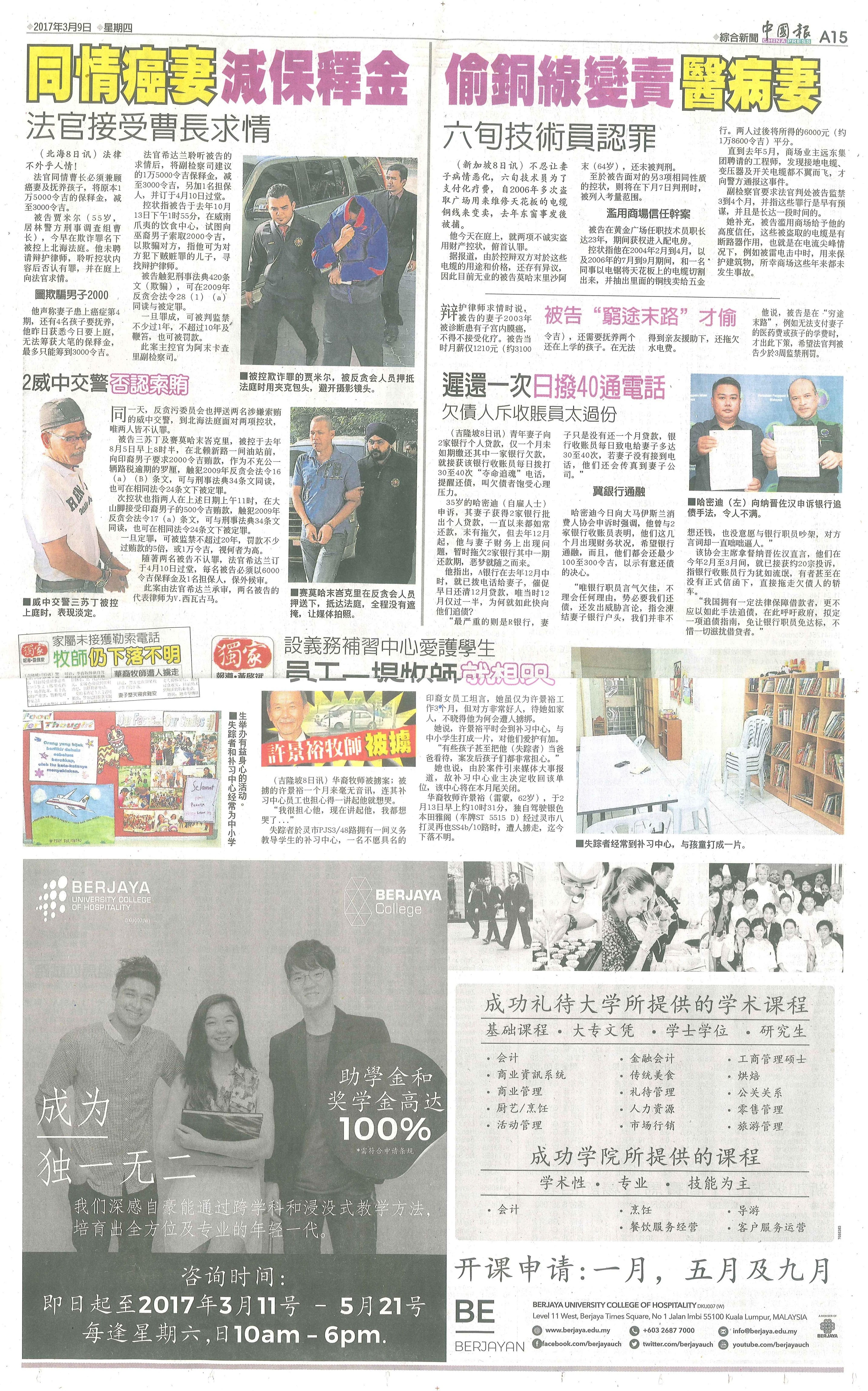 china press 9.3.2017