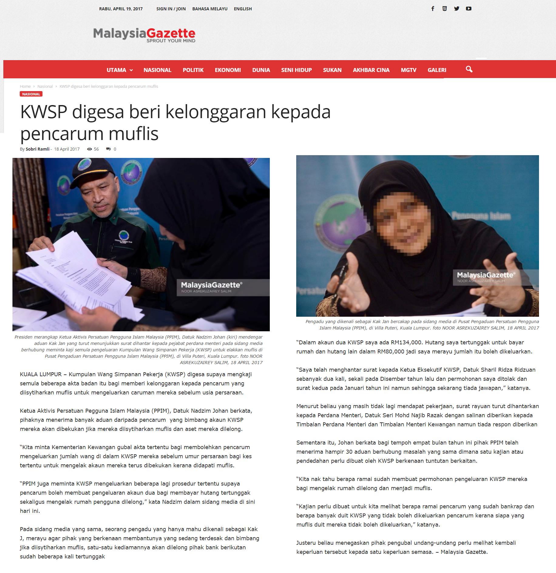 KWSP digesa beri kelonggaran kepada pencarum muflis