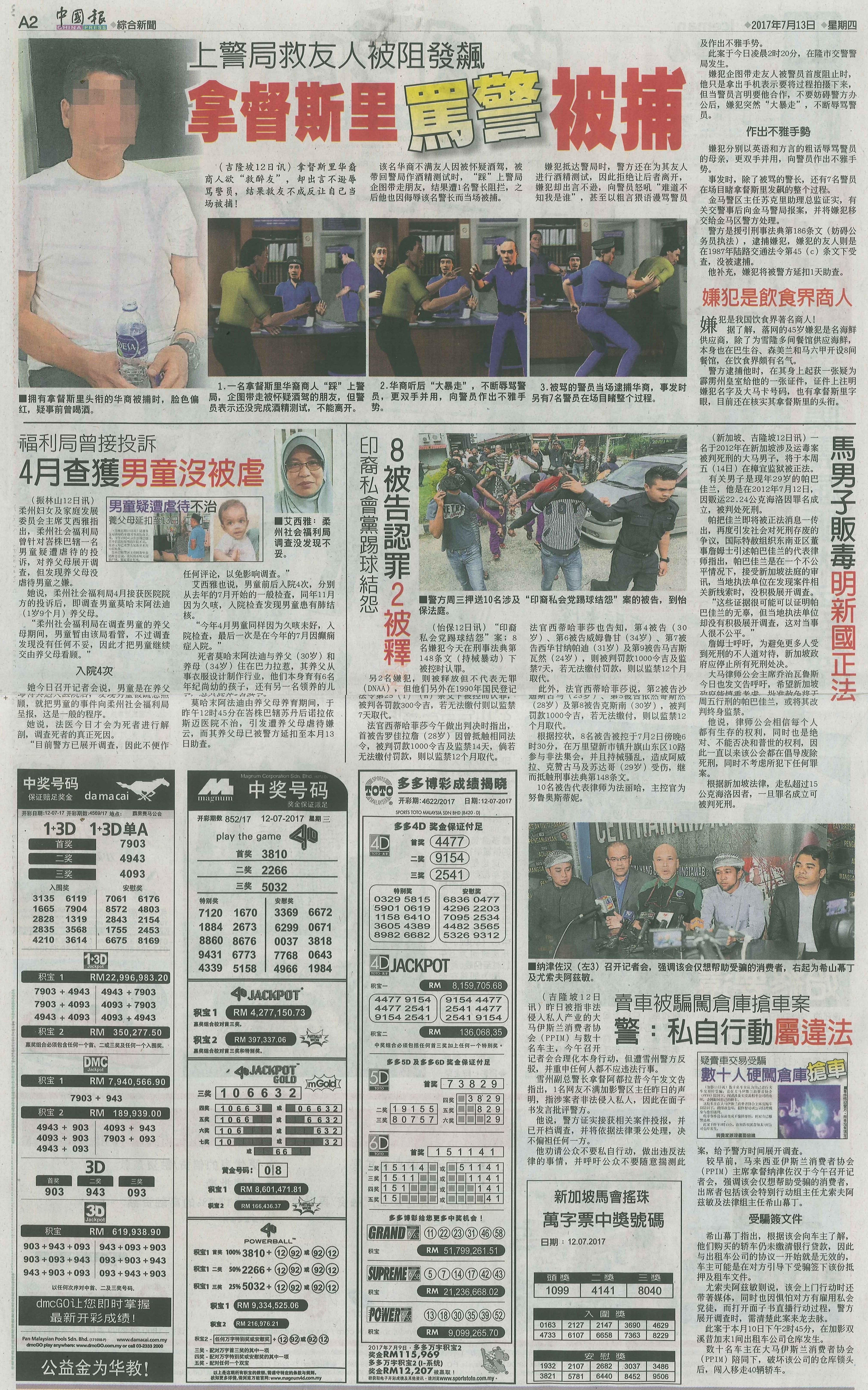 china press 13.7.2017
